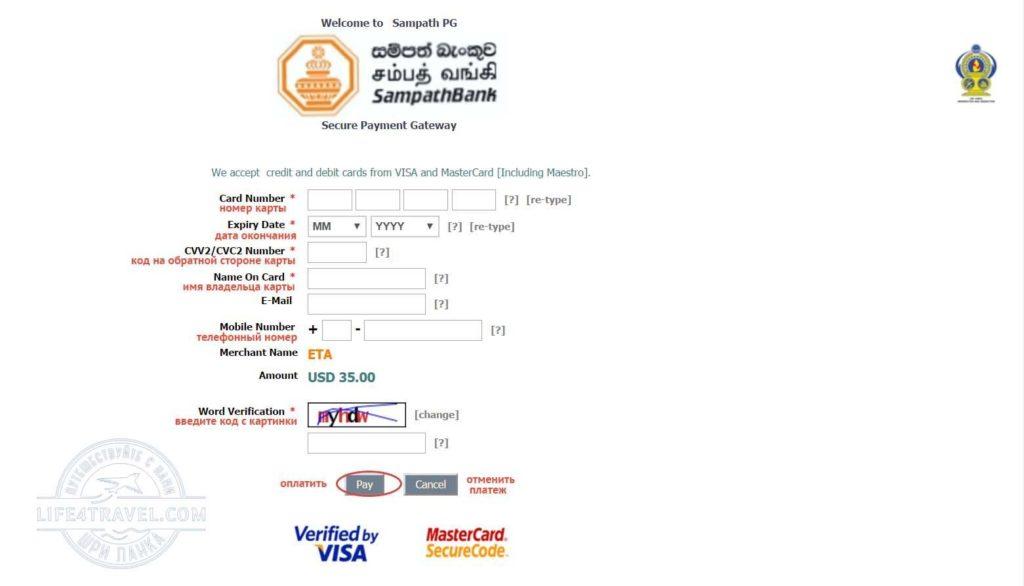 Как оформить визу на Шри-Ланку