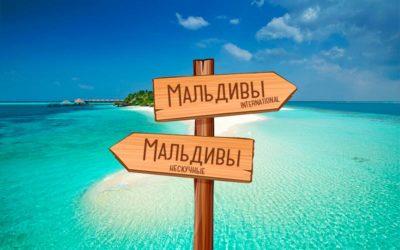 kak-vybrat-tur-maldivy